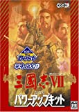 KOEI The Best 三國志VII withパワーアップキット