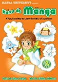 Kana De Manga: The Fun, Easy Way To Learn The ABCs Of Japanese (Manga University Presents)