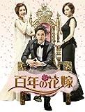 [DVD]百年の花嫁 韓国未放送シーン追加特別版 DVD-BOX 1