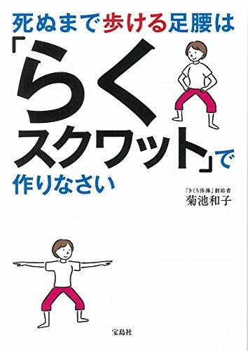死ぬまで歩ける足腰は「らくスクワット」で作りなさい ~きくち体操の人気メソッド~