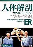 Special Interest - Gunther's Er Er - Kinkyu Kyumei Inochi No Wakareme - (3DVDS) [Japan DVD] MX-536S