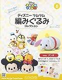 Disney Tsum Tsum Crochet Collection June 15 2016 Vol.8