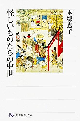 怪しいものたちの中世 (角川選書)
