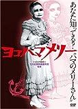ヨコハマメリー [DVD]