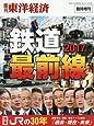 週刊東洋経済臨増 鉄道特集2017 2017年3月8日号 [雑誌]