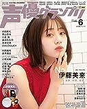 声優グランプリ2021年 06 月号 [雑誌]
