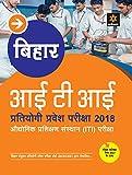 Bihar ITI Pratiyogita Pravesh Pariksha 2018