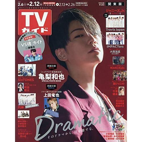 週刊TVガイド 2021年 2/12号 表紙画像