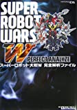 スーパーロボット大戦W完全解析ファイル