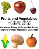 English-Chinese Traditional Cantonese Fruits and Vegetables Children's Bilingual Picture Dictionary (FreeBilingualBooks.com) (English and Chinese Edition)