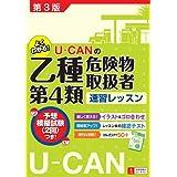 U-CANの乙種第4類危険物取扱者速習レッスン 第3版 【予想模擬試験つき(2回分)】 (U-CANの資格試験シリーズ)