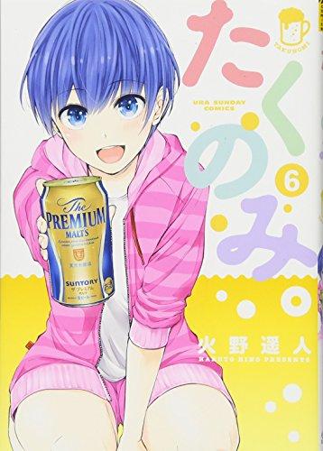 たくのみ。 6 (6) (裏少年サンデーコミックス)