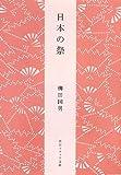 日本の祭 (角川ソフィア文庫)