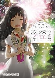えびがわ町の妖怪カフェ 3 (ヤングアニマルコミックス)