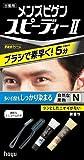 ホーユー メンズビゲン スピーディーII N (自然な黒色)