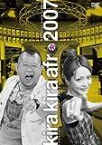 きらきらアフロ 2007 [DVD]