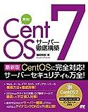 「実践!  CentOS 7 サーバー徹底構築」販売ページヘ