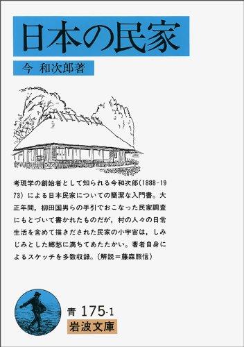 日本の民家 (岩波文庫)