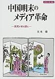 中国明末のメディア革命―庶民が本を読む (世界史の鏡 情報)