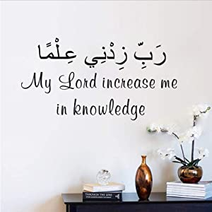 oppsq My Lord Increase Me in Knowledge Islamic Wall Sticker Bedroom Decoration Arabic Language Decor 34X65Cm