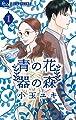 青の花 器の森 (1) (フラワーコミックスアルファ)