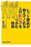 「ヒット商品が教えてくれる 人の「ホンネ」をつかむ技術 (講談社+α新書)」販売ページヘ