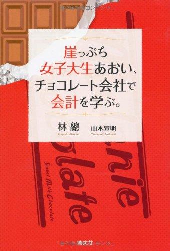 崖っぷち女子大生あおい、チョコレート会社で会計を学ぶ。