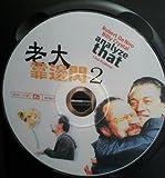Analyze That - Chinese - [DVD]