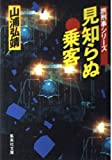 Strangers on a Train (Shueisha Paperback - travel detective series) (1989) ISBN: 4087494667 [Japanese Import]