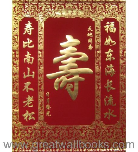 Chinese Longevity Scroll - Velvet with gold embossing Longevity Scroll size: 24.00