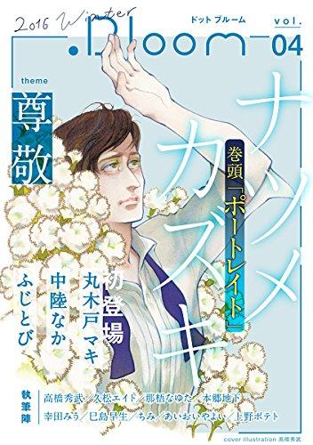 .Bloom ドットブルーム vol.04 2016 Winter (未分類)