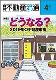 月刊不動産流通 2019年4月号-『どうなる? 2019年の不動産市場』