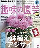 NHKテキスト趣味の園芸 2019年 05 月号 [雑誌]