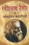 Ravindra Nath Tagore Ki Lokpriya Kahaniyan