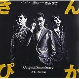 きんぴか オリジナル・サウンドトラック