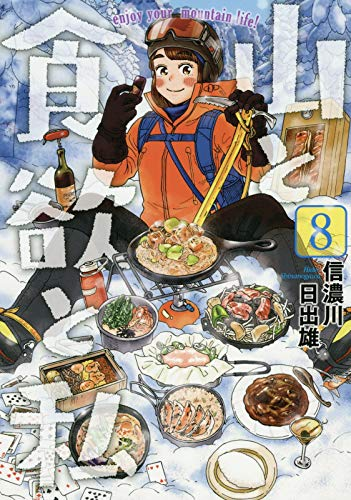 山と食欲と私 8 (BUNCH COMICS)