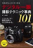 写真がもっと上手くなる デジタル一眼 撮影テクニック事典101 写真がもっと上手くなる101シリーズ - 上田 晃司