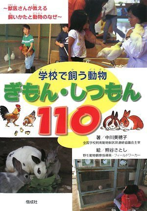 Read Online Question animal question 110 keep at school - vet teach, why and how of animal Shepherd (2008) ISBN: 4035276707 [Japanese Import] PDF