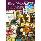 猫のダヤンとわちふぃーるどの世界 ダヤンの物語のはじまり トートバッグ