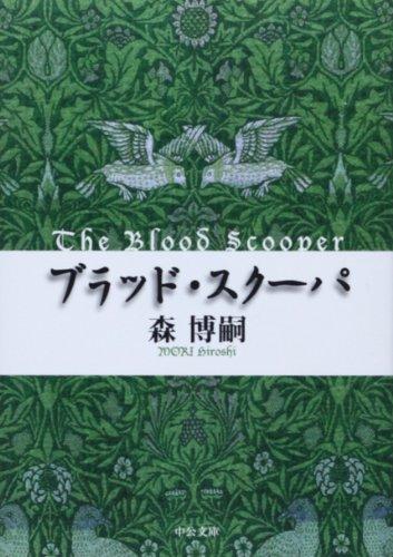 ブラッド・スクーパ - The Blood Scooper (中公文庫)