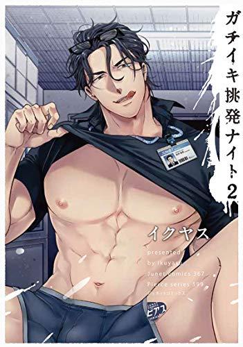 ガチイキ挑発ナイト 2 (ジュネットコミックス ピアスシリーズ)