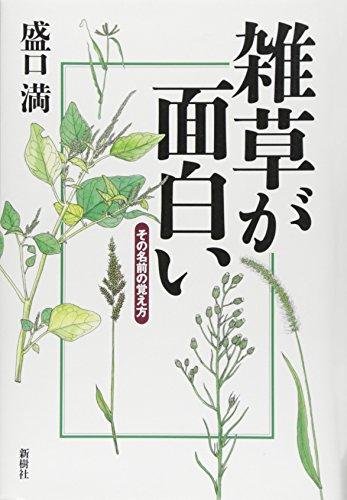 雑草が面白い―その名前の覚え方