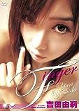 Finger [DVD]