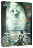 img - for Touching Spirit Bear (Chinese Edition) book / textbook / text book