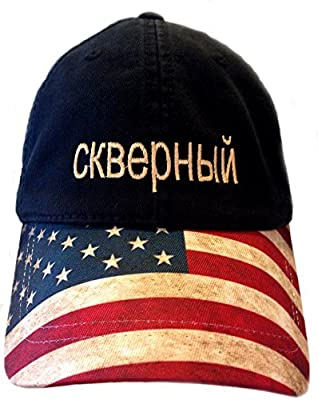 Black US Flag Trump Deplorable Hat In Russian Text