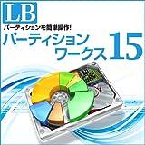 LB パーティションワークス15 [ダウンロード]