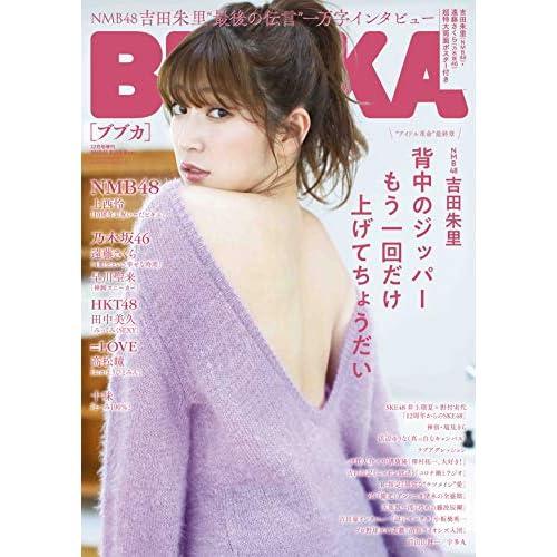 BUBKA 2020年12月号 増刊 表紙画像