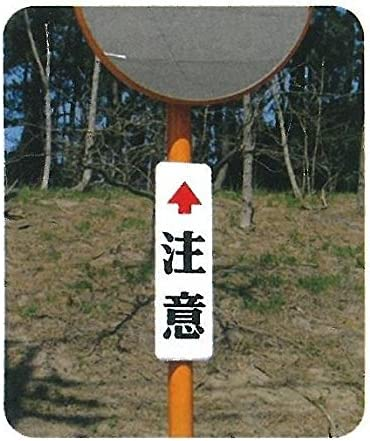 注意板 大(支柱φ76.3用取付バンド付) 600×180 2.0t アルミ板 全面反射