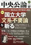 中央公論 2016年 02 月号 [雑誌]
