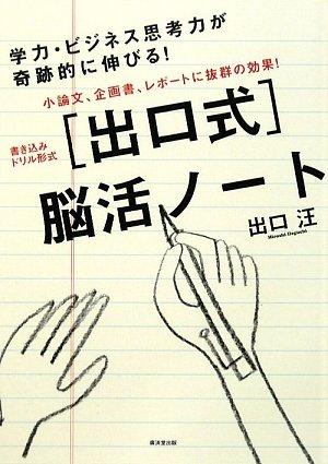 [出口式]脳活ノート